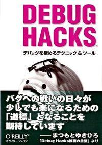 DEBUG HACKS / デバッグを極めるテクニック&ツール