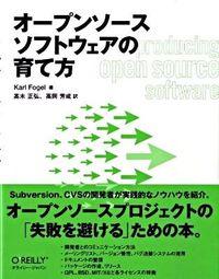 オープンソースソフトウェアの育て方