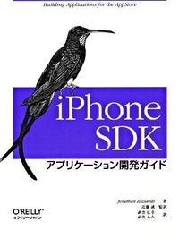 iPhone SDKアプリケーション開発ガイド