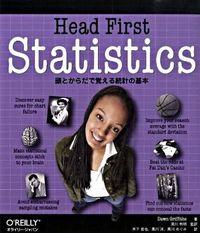 Head first statistics / 頭とからだで覚える統計の基本
