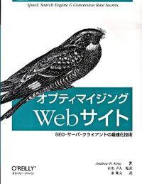 オプティマイジングWebサイト / SEO・サーバ・クライアントの最適化技術