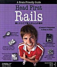 Head first Rails / 頭とからだで覚えるRailsの基本