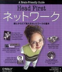 Head firstネットワーク / 頭とからだで覚えるネットワークの基本