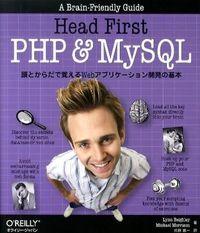 Head first PHP & MySQL / 頭とからだで覚えるWebアプリケーション開発の基本