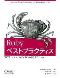 Rubyベストプラクティス / プロフェッショナルによるコードとテクニック