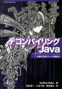 デコンパイリングJava / 逆解析技術とコードの難読化