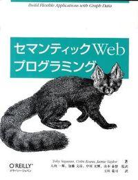 セマンティックWebプログラミング