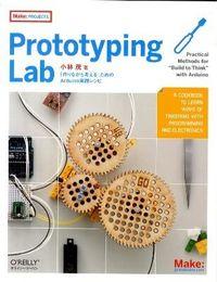 Prototyping Lab / 「作りながら考える」ためのArduino実践レシピ
