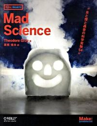 Mad Science / 炎と煙と轟音の科学実験54