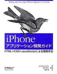 iPhoneアプリケーション開発ガイド / HTML+CSS+JavaScriptによる開発手法