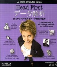 Head Firstデータ解析 / 頭とからだで覚えるデータ解析の基本