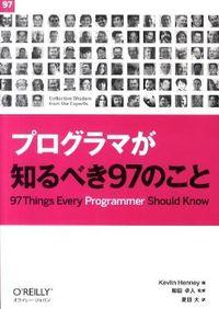 プログラマが知るべき97のこと
