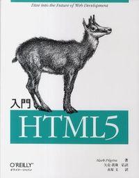 入門HTML5