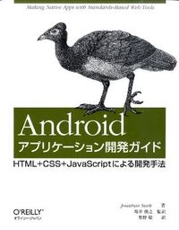 Androidアプリケーション開発ガイド / HTML+CSS+JavaScriptによる開発手法
