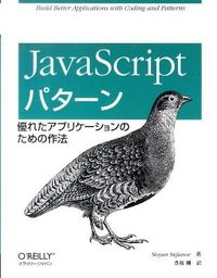 JavaScriptパターン : 優れたアプリケーションのための作法