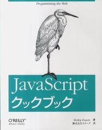 JavaScriptクックブック