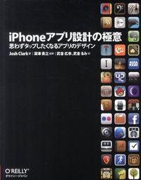 iPhoneアプリ設計の極意 / 思わずタップしたくなるアプリのデザイン