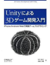 Unityによる3Dゲーム開発入門 / iPhone/Android/Webで実践ゲームプログラミング