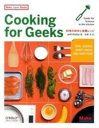 Cooking for Geeks / 料理の科学と実践レシピ
