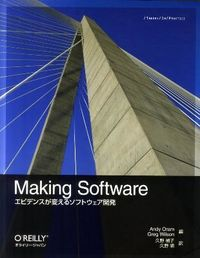 Making Software / エビデンスが変えるソフトウェア開発