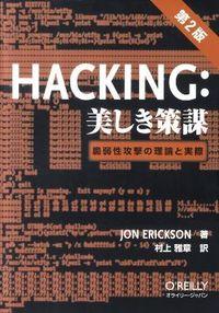 HACKING:美しき策謀 第2版 / 脆弱性攻撃の理論と実際