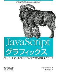 JavaScriptグラフィックス / ゲーム・スマートフォン・ウェブで使う最新テクニック