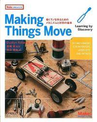 Making Things Move / 動くモノを作るためのメカニズムと材料の基本