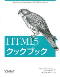 HTML5クックブック
