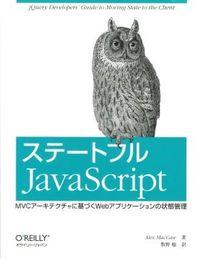 ステートフルJavaScript / MVCアーキテクチャに基づくWebアプリケーションの状態管理