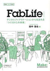 FabLife / デジタルファブリケーションから生まれる「つくりかたの未来」