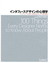 インタフェースデザインの心理学 / ウェブやアプリに新たな視点をもたらす100の指針