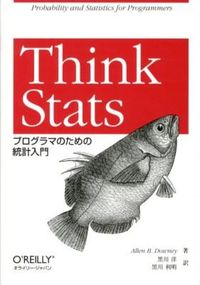 Think Stats / プログラマのための統計入門