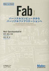 Fab ―パーソナルコンピュータからパーソナルファブリケーションへ (Make: Japan Books)