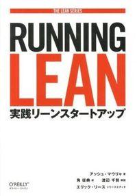 RUNNING LEAN / 実践リーンスタートアップ