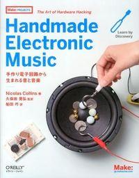 Handmade Electronic Music / 手作り電子回路から生まれる音と音楽