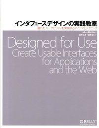 インタフェースデザインの実践教室 / 優れたユーザビリティを実現するアイデアとテクニック