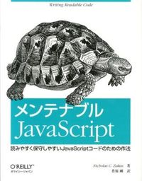 メンテナブルJavaScript : 読みやすく保守しやすいJavaScriptコードのための作法