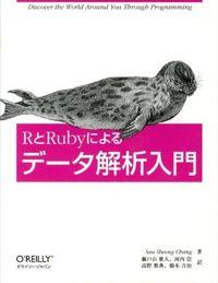 RとRubyによるデータ解析入門