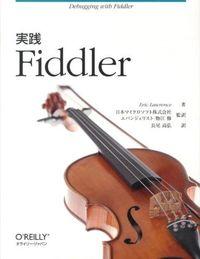 実践Fiddler