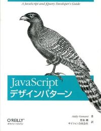 JavaScriptデザインパターン