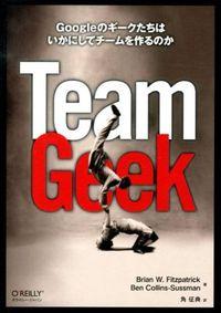 Team Geek / Googleのギークたちはいかにしてチームを作るのか