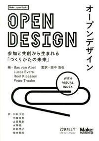 オープンデザイン / 参加と共創から生まれる「つくりかたの未来」
