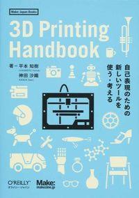 3D Printing Handbook / 自己表現のための新しいツールを使う・考える