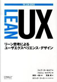 LEAN UX / リーン思考によるユーザエクスペリエンス・デザイン