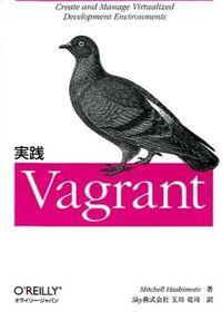 実践Vagrant