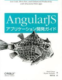 AngularJSアプリケーション開発ガイド
