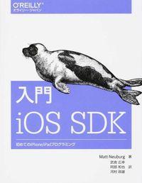 入門iOS SDK / 初めてのiPhone/iPadプログラミング