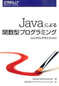 Javaによる関数型プログラミング / Java 8ラムダ式とStream