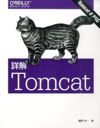 詳解Tomcat / Tomcat 8対応