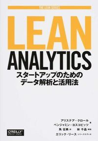 LEAN ANALYTICS / スタートアップのためのデータ解析と活用法